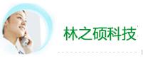 山东林之硕智能科技有限公司