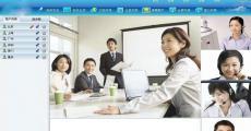 远程会议系统讲解