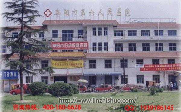 阜阳第六人民医院
