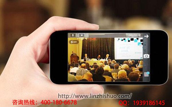 手机视频会议系统