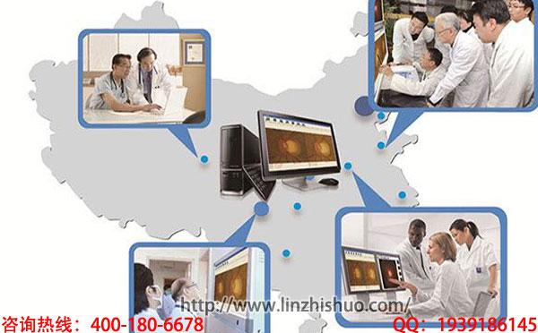 远程医疗系统