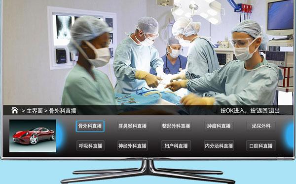 医院病房电视系统