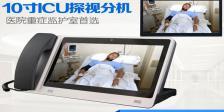 icu探视系统-厂家(供应商)-品牌