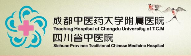 成都中医院大院附属医院